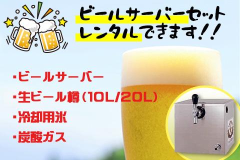ビールサーバーレンタルできます!